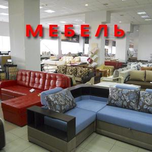 Магазины мебели Солонешного