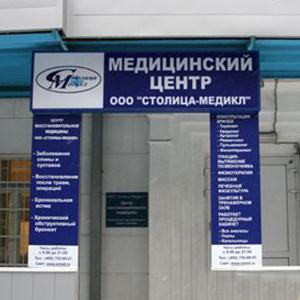 Медицинские центры Солонешного