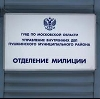 Отделения полиции в Солонешном