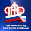 Пенсионные фонды в Солонешном